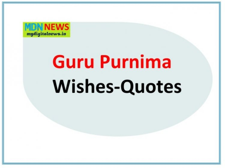 Quotes: Wishes: A full moon day in the month of Ashadha: Guru Purnima