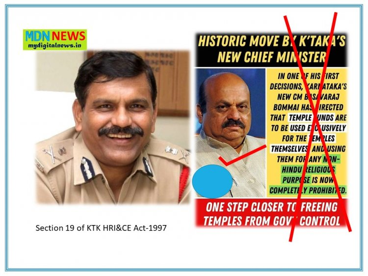 Sensational/Truth ? M Nageswar rao comment of CM Bommai's decision on Hindu Temple Funds