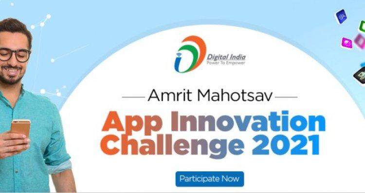 8 Cr Prize money: Amrit Mahotsav App Innovation Challenge 2021: Opportunity to young entrepreneurs