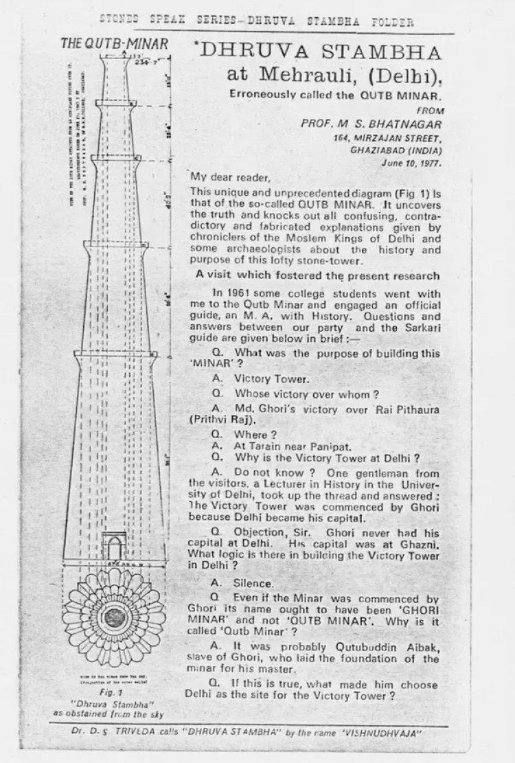 The Dhruv Stambha - or Qutub Minar ?