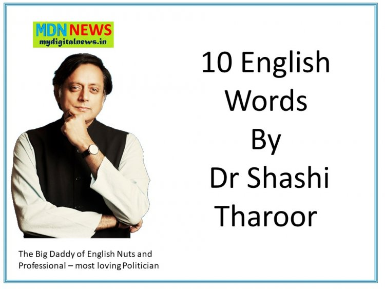 Top 10 unusual and Interesting English Words Used by Dr Shashi Tharoor 2021